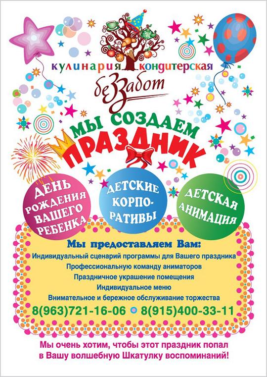 Детские мастер классы на день рождения спб