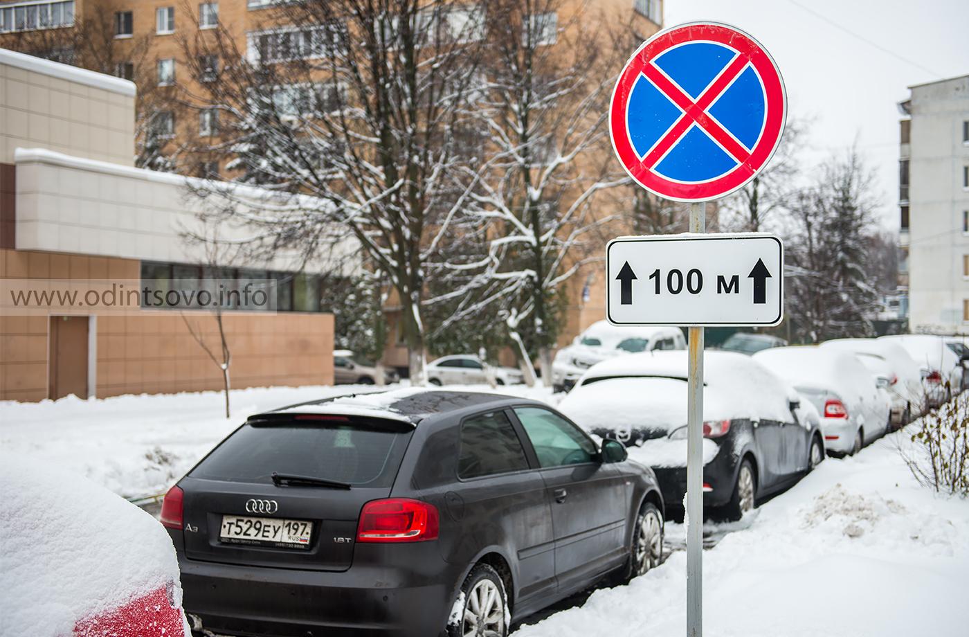 нарушение правил парковки отправить фото
